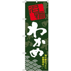 【送料無料♪】のぼり旗 わかめ のぼり旗 お寿司屋の販促にのぼり旗 ワカメ のぼり ネコポス便