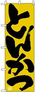 【送料無料♪】のぼり旗 とんかつ のぼり 飲食店/お食事処/定食屋/料理名/メニュー表示に最適!(トンカツ/豚カツ) のぼり ネコポス便