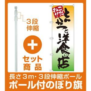 【セット商品】3m・3段伸縮のぼりポール(竿)付 のぼり旗 とんかつと洋食の店 (SNB-2043)