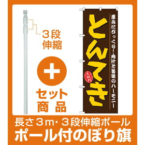 【セット商品】3m・3段伸縮のぼりポール(竿)付 のぼり旗 とんてき (21155)
