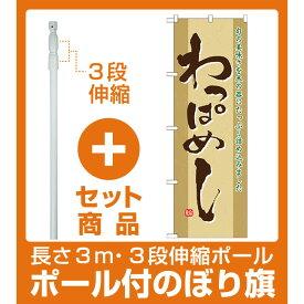 【セット商品】3m・3段伸縮のぼりポール(竿)付 のぼり旗 わっぱめし (21143)