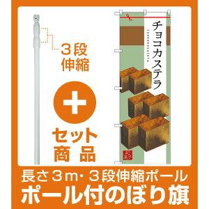 【セット商品】3m・3段伸縮のぼりポール(竿)付 のぼり旗 チョコカステラ (SNB-2988)