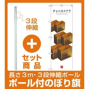 【セット商品】3m・3段伸縮のぼりポール(竿)付 のぼり旗 チョコカステラ (白地) (SNB-3010)