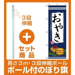 【セット商品】3m・3段伸縮のぼりポール(竿)付 のぼり旗 (2701) おやき イラスト