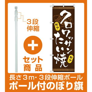 【セット商品】3m・3段伸縮のぼりポール(竿)付 のぼり旗 クロワッサンたい焼き 茶色地・白文字 (TR-024)