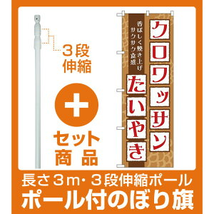 【セット商品】3m・3段伸縮のぼりポール(竿)付 (新)のぼり旗 クロワッサンたいやき (TR-025)