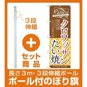 【セット商品】3m・3段伸縮のぼりポール(竿)付 (新)のぼり旗 クロワッサンたい焼 (TR-026)