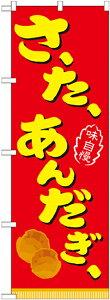 【送料無料♪】のぼり旗 サーターアンダギ? のぼり 和菓子屋/カフェ/おみやげ店の販促にのぼり旗 のぼり ネコポス便