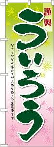 【送料無料♪】のぼり旗 ういろう のぼり 和菓子屋/カフェ/おみやげ店の販促にのぼり旗 (外郎/羊羹/ようかん) のぼり ネコポス便