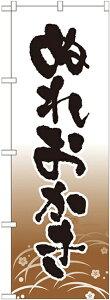 【送料無料♪】のぼり旗 ぬれおかき のぼり 和菓子屋/カフェ/おみやげ店の販促にのぼり旗 のぼり ネコポス便