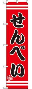【送料無料♪】スマートのぼり旗 せんべい (SNB-2675) 和菓子屋/カフェ/おみやげ店の販促・PRにのぼり旗 (和菓子/) ネコポス便