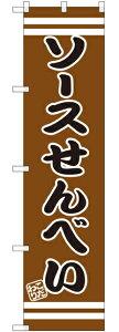 【送料無料♪】スマートのぼり旗 ソースせんべい (SNB-2676) 和菓子屋/カフェ/おみやげ店の販促・PRにのぼり旗 (和菓子/) ネコポス便