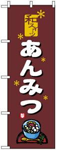 【送料無料♪】のぼり旗 あんみつ のぼり 和菓子屋/カフェ/おみやげ店の販促にのぼり旗 (餡蜜) のぼり ネコポス便