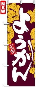 【送料無料♪】のぼり旗 ようかん のぼり 和菓子屋/カフェ/おみやげ店の販促にのぼり旗 (羊羹) のぼり ネコポス便