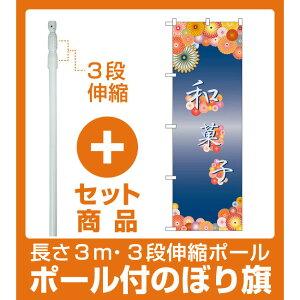 【セット商品】3m・3段伸縮のぼりポール(竿)付 のぼり旗 和菓子 上下に花柄(21244)