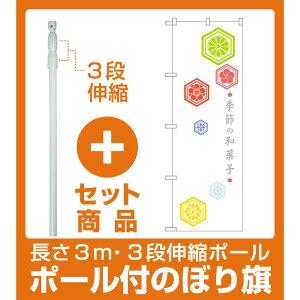 【セット商品】3m・3段伸縮のぼりポール(竿)付 のぼり旗 季節の和菓子 (21245)