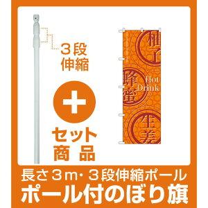 【セット商品】3m・3段伸縮のぼりポール(竿)付 のぼり旗 ホットドリンク柚子・蜂蜜・生姜 (21268)