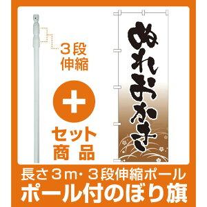 【セット商品】3m・3段伸縮のぼりポール(竿)付 のぼり旗 ぬれおかき (21370)