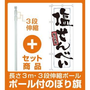 【セット商品】3m・3段伸縮のぼりポール(竿)付 のぼり旗 表記:塩せんべい (21371)