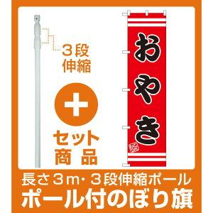 【セット商品】3m・3段伸縮のぼりポール(竿)付 スマートのぼり旗 おやき (SNB-2669)