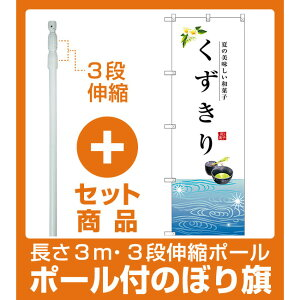 【セット商品】3m・3段伸縮のぼりポール(竿)付 のぼり旗 くずきり 夏の美味しい和菓子 (SNB-2968)