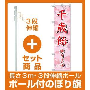 【セット商品】3m・3段伸縮のぼりポール(竿)付 スマートのぼり旗 千歳飴承ります (SNB-3066)