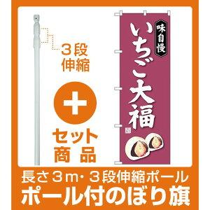 【セット商品】3m・3段伸縮のぼりポール(竿)付 のぼり旗 味自慢 いちご大福 (SNB-4030)