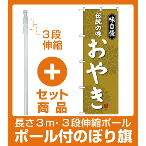 【セット商品】3m・3段伸縮のぼりポール(竿)付 (新)のぼり旗 おやき (SNB-4049)