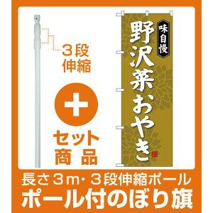 【セット商品】3m・3段伸縮のぼりポール(竿)付 (新)のぼり旗 野沢菜おやき (SNB-4050)