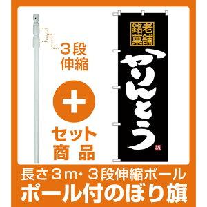 【セット商品】3m・3段伸縮のぼりポール(竿)付 (新)のぼり旗 老舗銘菓 かりんとう (SNB-4176)