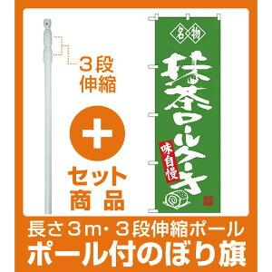 【セット商品】3m・3段伸縮のぼりポール(竿)付 (新)のぼり旗 名物 抹茶ロールケーキ (SNB-4185)