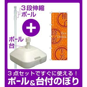 【3点セット】のぼりポール(竿)と立て台(16L)付ですぐに使えるのぼり旗 ホットドリンク柚子・蜂蜜・生姜 (21268)