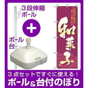【3点セット】のぼりポール(竿)と立て台(16L)付ですぐに使えるのぼり旗 (2758) 和菓子 日本の心を写す美しい菓子たち