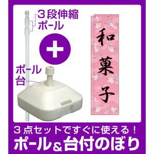 【3点セット】のぼりポール(竿)と立て台(16L)付ですぐに使えるスリムのぼり 和菓子 カラー:ピンク (5084)