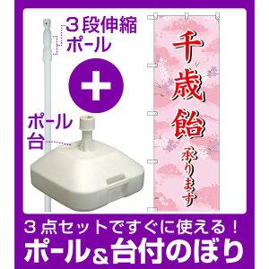 【3点セット】のぼりポール(竿)と立て台(16L)付ですぐに使えるのぼり旗 千歳飴承ります (SNB-3065)