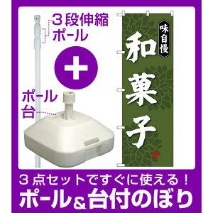 【3点セット】のぼりポール(竿)と立て台(16L)付ですぐに使える(新)のぼり旗 味自慢和菓子 (SNB-4018)