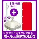 【3点セット】のぼりポール(竿)と立て台(16L)付ですぐに使えるカラー無地のぼり旗 色:赤 (GNB-1954) (無地 のぼり旗)