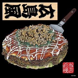 デコシール お好み焼(広島風) サイズ:ミニ W100×H100 (販促POP/看板・ボード用デコレーションシール/ラーメン・焼肉・居酒屋・和食)