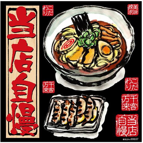 ラーメン・餃子 ボード用イラストシール (販促POP/看板・ボード用デコレーションシール/ラーメン・焼肉・居酒屋・和食)
