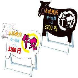 【送料無料♪】ポップルスタンド看板 横型 シルエット 牛形 ホワイト (手書き木製立て看板/シルエット・マーカーボードスタンド(※木製ではありません))