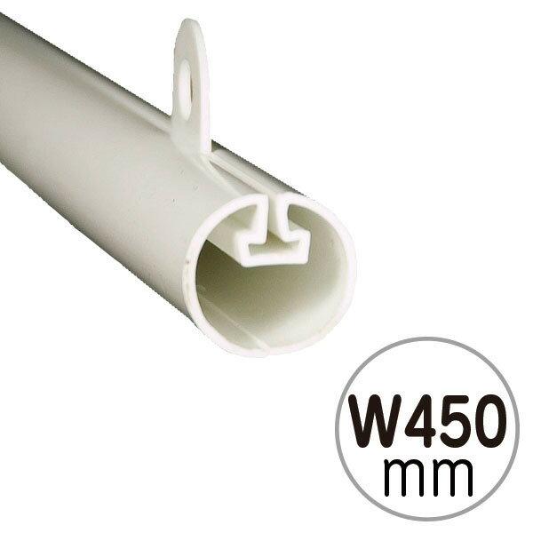 丸型吊り式割パイプ 吊具2ケ付 W450(販促POP/天吊り用品・タペストリーバー/POPハンガー・タペストリーバー)
