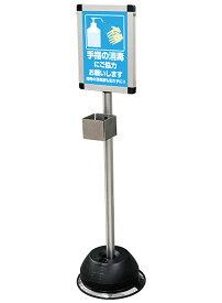 【送料無料♪】屋外用消毒液スタンド シルバー A4パネル付 (店舗用品/運営備品/アルコール消毒液ポンプスタンド(置き台))