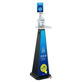 【送料無料♪】ミセル 消毒スタンド (足踏み式) POP1面 大 ブラック (店舗用品/運営備品/アルコール消毒液ポンプスタンド(置き台))