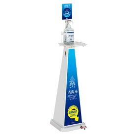 【送料無料♪】ミセル 消毒スタンド (足踏み式) POP1面 大 ホワイト (店舗用品/運営備品/アルコール消毒液ポンプスタンド(置き台))