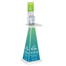 【送料無料♪】ミセル 消毒スタンド (スタンダードタイプ) POP4面 大 ホワイト (店舗用品/運営備品/アルコール消毒液ポンプスタンド(置き台))