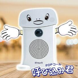 【送料無料♪】POPコール 呼び込み君(POPなし)(販促POP/店内ポップ/店内販促POP応援グッズ/音声POPツール・呼び込み君)