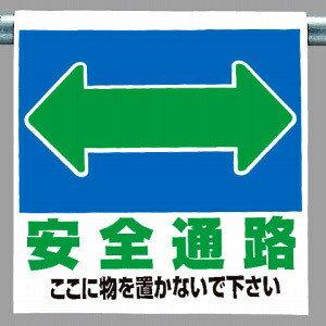 ワンタッチ取付標識 建設現場用ワンタッチ取付標識 ワンタッチ取付標識 表示内容:安全通路 建設現場用ワンタッチ取付標識 ワンタッチ取付標識