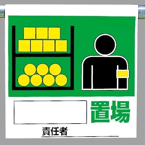 ワンタッチ取付標識 建設現場用ワンタッチ取付標識 ワンタッチ取付標識 置場 建設現場用ワンタッチ取付標識 ワンタッチ取付標識