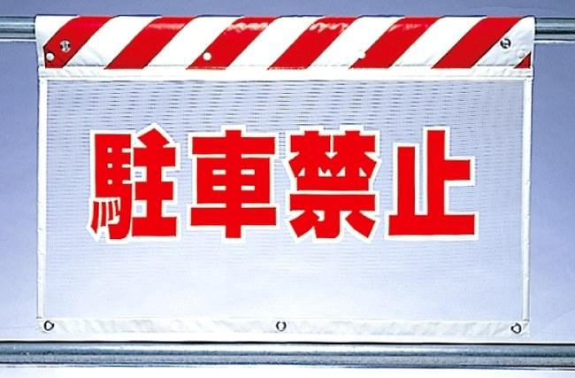 ワンタッチ取付標識 建設現場用ワンタッチ取付標識 風抜けメッシュ標識 駐車禁止 建設現場用ワンタッチ取付標識 ワンタッチ取付標識