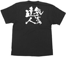 商売繁盛Tシャツ L 気くばりの達人 (ブラック)(店舗用品/飲食店用品/飲食店ユニフォーム)